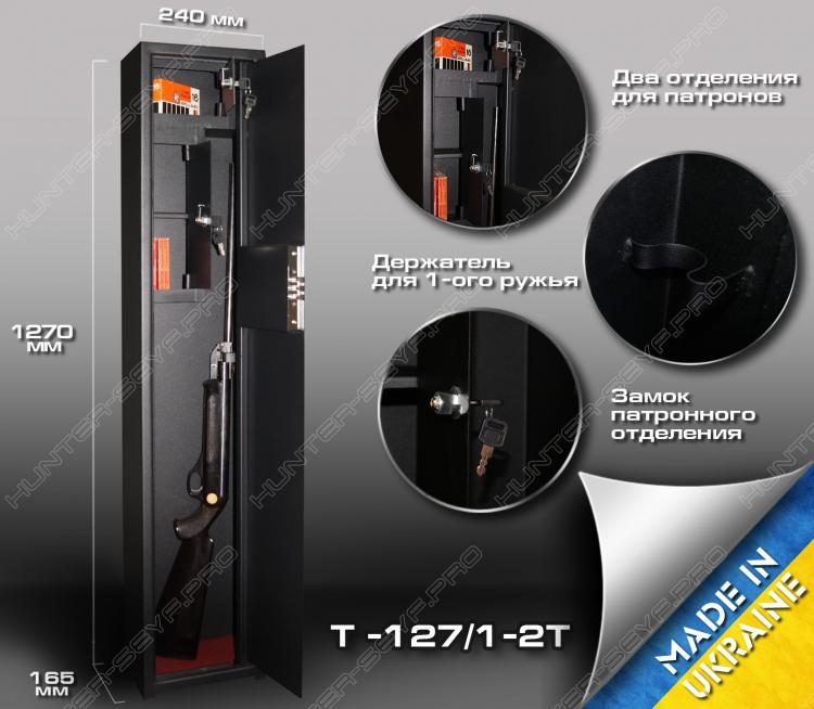 Сейф для ружья, пистолета и патронов