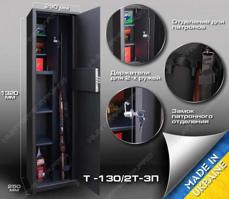Сейф оружейный Т-130/2Т-3П