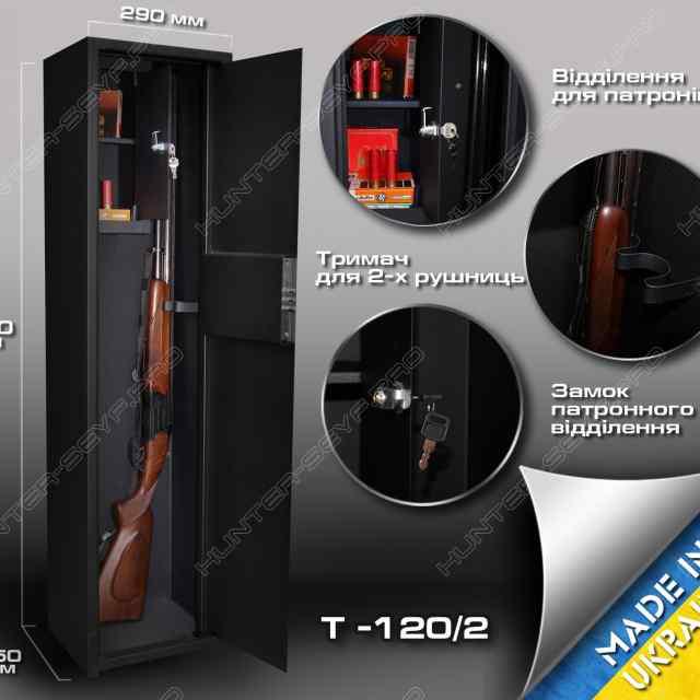 Сейф для зброї на 2 рушниці