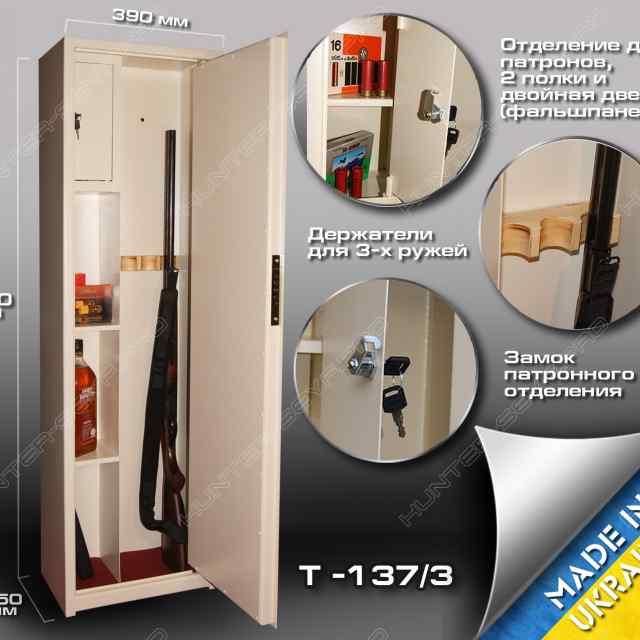 Сейф оружейный Т-137/2У с усиленной дверью